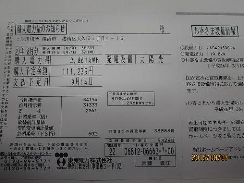 平成27年8月.JPG