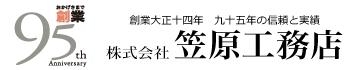 株式会社笠原工務店