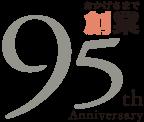 おかげさまで創業90周年