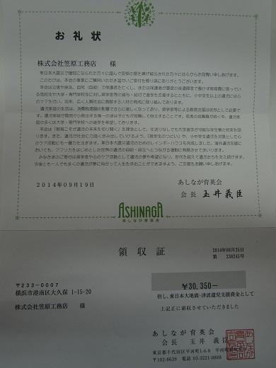 お礼状 - コピー.JPG