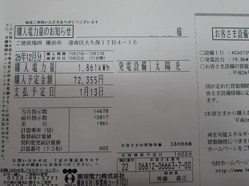 平成26年12月.JPG