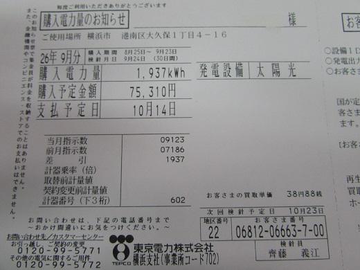 平成26年9月.JPG