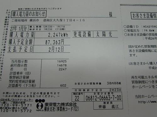 平成27年1月.JPG