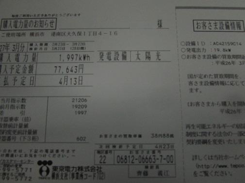 平成27年3月.JPG