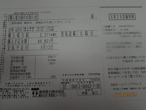 平成27年4月.JPG