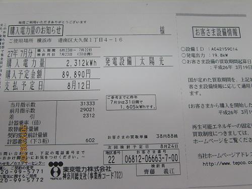 平成27年7月.JPG