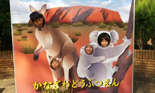 金沢動物公園.jpg