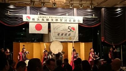 kanagawaken_takkenkyoukai (1)