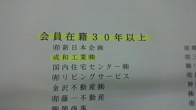 kanagawaken_takkenkyoukai (2)