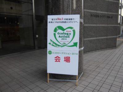 エコロジーアクション2014.001.jpg