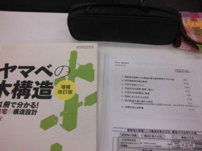 匠塾2014(構造編).02.jpg