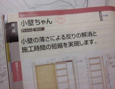 小壁ちゃん001.jpg