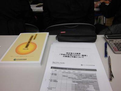 省エネ基準改正セミナー.2.jpg