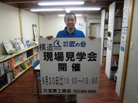 笠原工務店 構造現場見学会 OB様宅訪問ツアー09.20.jpg
