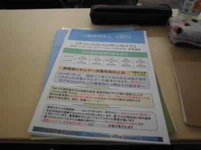 JBN主催 営業研修.01.jpg