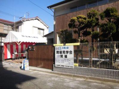 H26.S様邸_完成現場見学会.01.jpg
