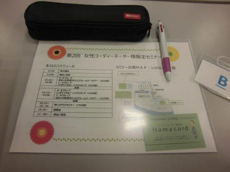 panasonic_yokohama.sr_20160217001